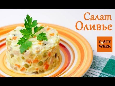 рецепт оливье на английском языке