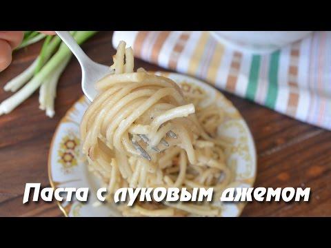 Макароны с луком рецепт